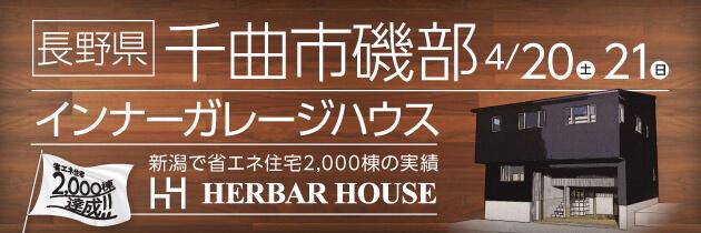 長野県千曲市磯部にてインナーガレージハウスの住宅完成見学会を行います!