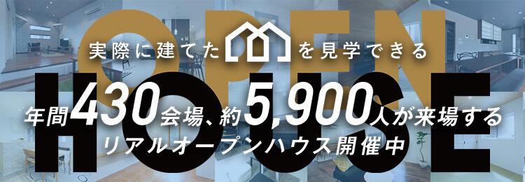 オープンハウス(住宅完成見学会)とは?
