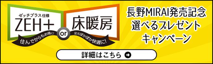 長野MIRAI発売記念選べるプレゼントキャンペーン