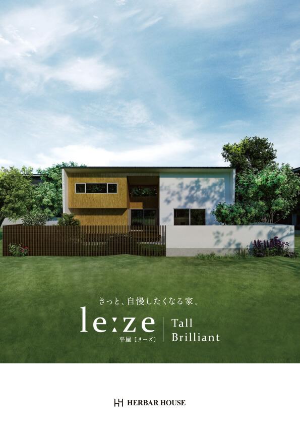 leːze(平屋 リーズ) 表紙