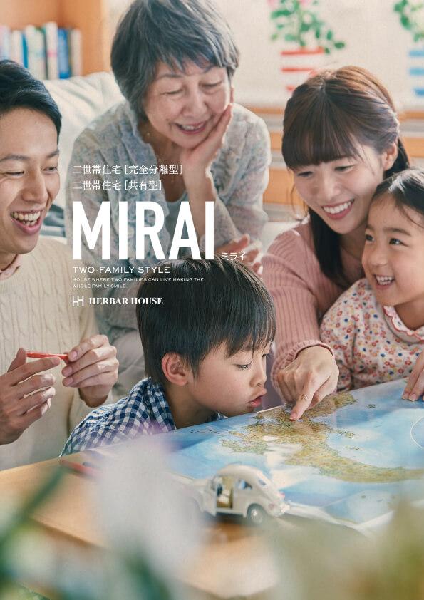 MIRAI 表紙
