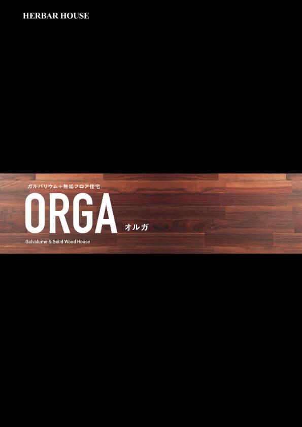 ORGA 表紙