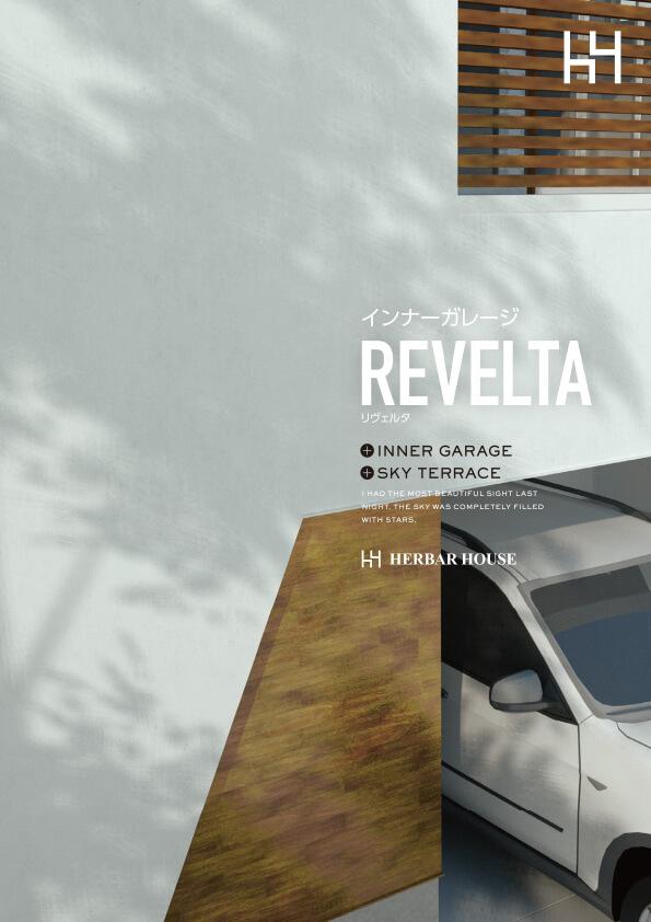 REVELTA 表紙