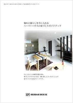 家づくりガイドブック