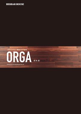 ORGA カタログ
