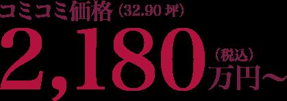 コミコミ価格(35.00坪)2,180万円~(税込)