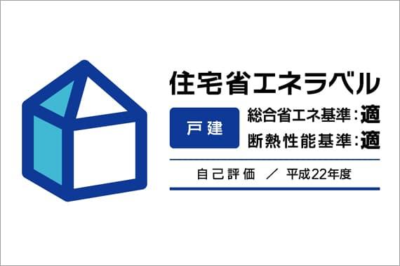 高性能コンパクト住宅 EXY(住宅省エネラベル)
