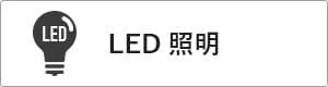 高性能コンパクト住宅 EXY 価格が含まれるもの(LED照明)