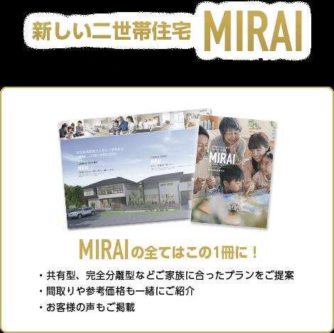 新しい二世帯住宅MIRAI
