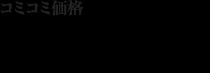コミコミ価格1,800万円~(税込)